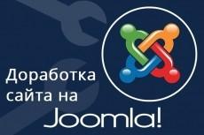 Доработка сайта на joomla 11 - kwork.ru