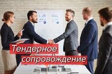 Заявка на участие в тендере 8 - kwork.ru