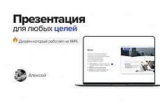 Создам презентации на любую тематику Prezi 47 - kwork.ru