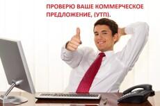 Менеджмент проектов 17 - kwork.ru