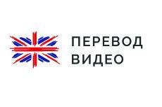 Выполню перевод с видео, аудио, субтитры 8 - kwork.ru