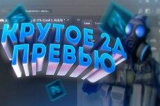 Создам 3D, 2D шапку, аватар, превью на игровую тему для вашего канала 15 - kwork.ru