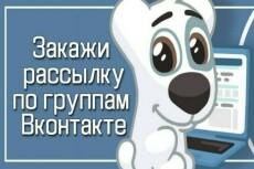 Закреплю ссылку в группу вк на 2 недели 9 - kwork.ru