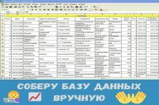 Ручной сбор информации email, телефоны, адреса, сайты и т. г 3 - kwork.ru