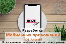 Мобильные приложения под IOS и Android 25 - kwork.ru