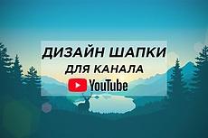 Дизайн шапки для канала Youtube 12 - kwork.ru