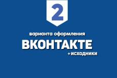 Оформлю сообщество ВКонтакте + исходник бесплатно 7 - kwork.ru