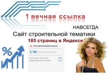 2 статьи на строительных сайтах (вечные ссылки) 13 - kwork.ru
