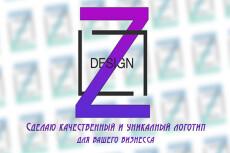 Разработаю минимум 3 варианта логотипа для вашего бизнеса или бренда 33 - kwork.ru