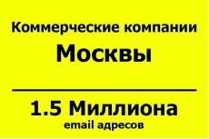 База email адресов - Предприниматели РФ - 500 тыс. контактов 14 - kwork.ru