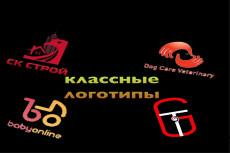 Делаю качественные логотипы на мобильном устройстве 17 - kwork.ru