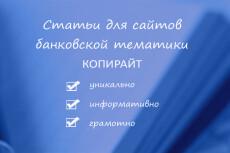Напишу статью до 5000 символов 9 - kwork.ru