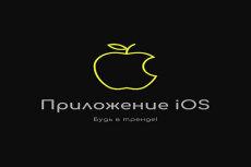 Размещу ваше . apk приложение в Google Play 32 - kwork.ru