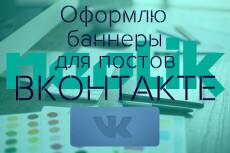 Баннеры Вконтакте, оформление групп 10 - kwork.ru