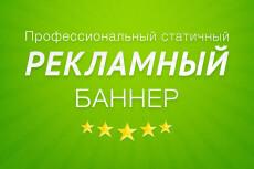 Баннеры и иконки 30 - kwork.ru