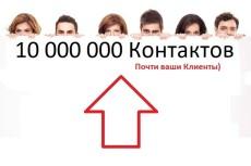 Соберу БАЗУ - получи целевую аудиторию И активных покупателей 14 - kwork.ru