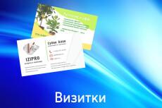 Сделаю визитку 7 - kwork.ru