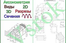 Создам или отредактирую чертеж в AutoCad 27 - kwork.ru