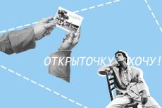 Сделаю инфографику 11 - kwork.ru