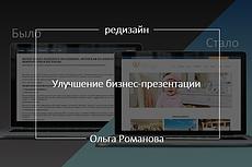 Создание презентации в ms powerpoint 39 - kwork.ru