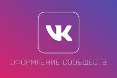Оформлю сообщество вконтакте 3 - kwork.ru