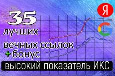 Жирные трастовые ссылки на Ваш сайт 8 - kwork.ru