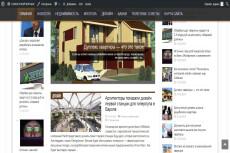 Продам автонаполняемый сайт новостной тематики . Есть демо 27 - kwork.ru