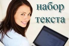 Транскрибация, перевод из аудио в текст, перевод из видео в текст 5 - kwork.ru