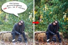Профессиональная ретушь фото 20 - kwork.ru