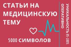 Грамотная статья на медицинскую тематику 4 - kwork.ru