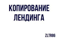 Сайт любой сложности под ключ 7 - kwork.ru