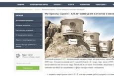 Статьи по строительству и ремонту 11 - kwork.ru