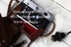 Ретушь и полная коррекция фотографий 4 - kwork.ru