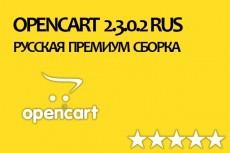 Разработаю, Установлю, Настрою модуль для OpenCart! 6 - kwork.ru