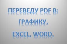 Выполню работу в Excel, Word 10 - kwork.ru
