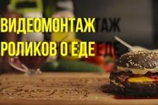 Принимаю заказы на монтаж и обработку видео 7 - kwork.ru