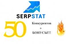 Сделаю внутреннюю SEO оптимизацию сайта,  10-15 страниц 4 - kwork.ru
