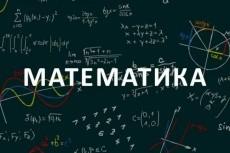 Профессиональное репетиторство по элементарной математике и высшей 8 - kwork.ru