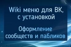 Обложка + аватар для группы ВК 6 - kwork.ru