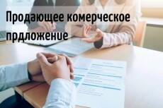 Составлю уникальное и привлекательное резюме 5 - kwork.ru