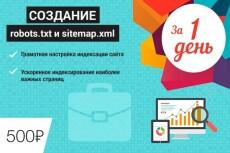 Ускорение индексации страниц Вашего сайта в Яндекс, Google и Bing 3 - kwork.ru