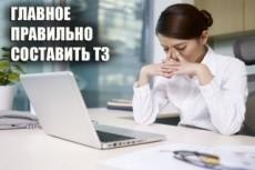 Создам систему автоматизированного учета ключевых показателей проекта 7 - kwork.ru