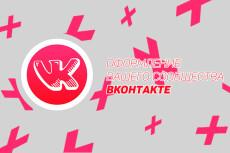 Комплексное оформление группы VK. Wiki - меню, установка 53 - kwork.ru