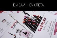 Дизайн листовки, флаера - три варианта на выбор 4 - kwork.ru