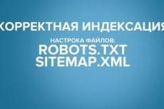 Проведу оптимизацию мета-тегов и заголовков 4 - kwork.ru