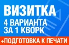 Разработаю дизайн визитки 44 - kwork.ru