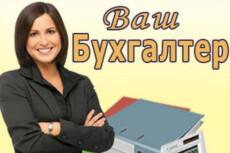 Все виды бухгалтерских услуг 25 - kwork.ru