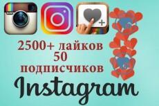 Подписка на лайки instagram 30 дней 12 - kwork.ru