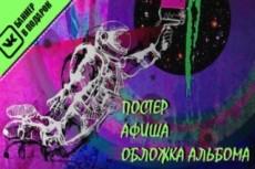 Создам бесшовный паттерн для печати на любых поверхностях 7 - kwork.ru