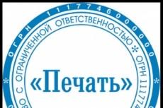 Удаление печатей, водяных знаков 10 - kwork.ru